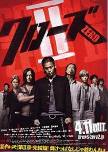CrowsZero2-poster