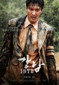 Gangnam1970_poster2